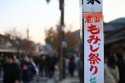 0711kyoto__0454